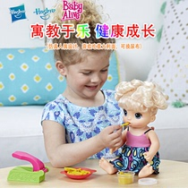 Kid Bao Naughty baby baby alive delicious spaghetti doll feeding noodles change diaper girl toys