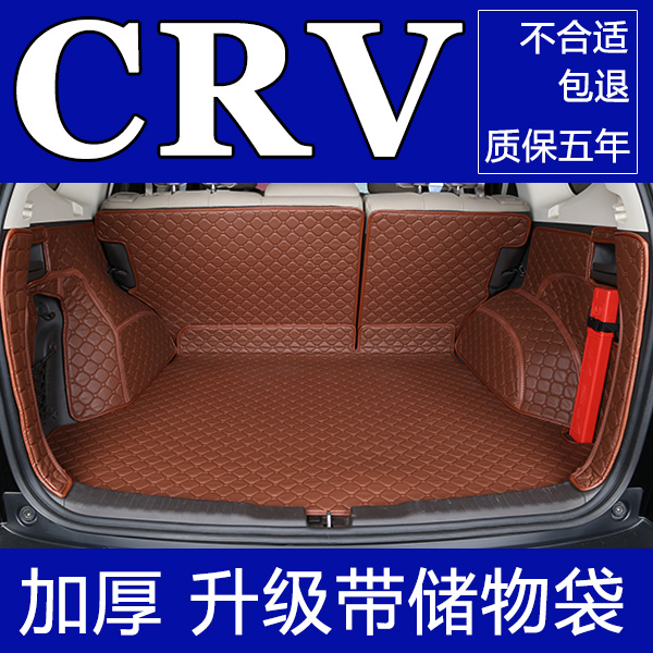 07 08 09 10 11 CRV trunk mat new and old models Honda full surrounded by tail box mat special modification