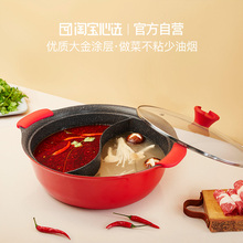 Taobao Xinxuan gold coating household non-contact Yuanyang hot pot electromagnetic stove gas stove dual purpose boiler electromagnetic stove