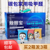 Activated carbon in addition to formaldehyde in addition to taste new house bamboo charcoal package to taste home decoration formaldehyde absorption automotive artifact carbon remover