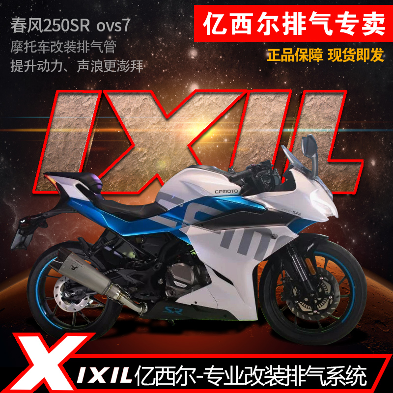 IXIL Essier exhaust is suitable for CFMOTO250sr exhaust pipe motorcycle spring breeze 250NK modifications