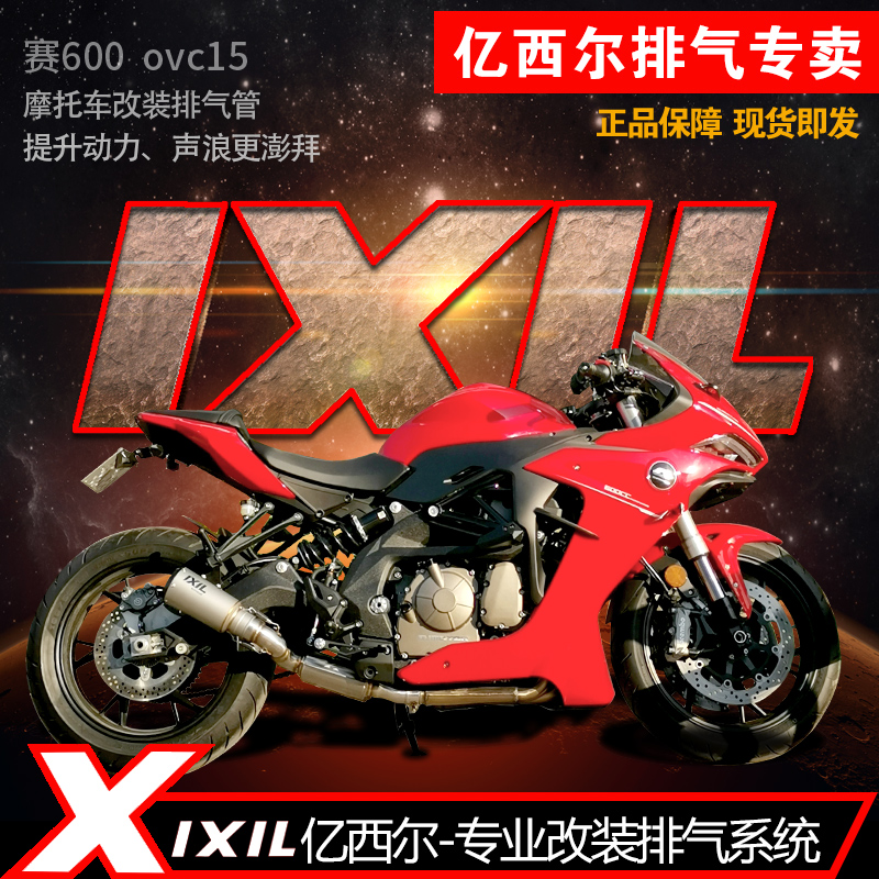 XIL Essier exhaust pipe is suitable for QJ Qianjiang Chase 600 race 600 modified exhaust motorcycle modifications