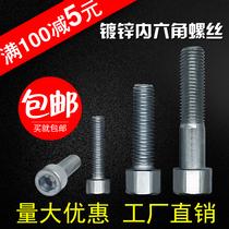 Level 8.8 Galvanized inner hexagonal screws M4M5M6M8M10 bolt nut fastener with long set cup head screws