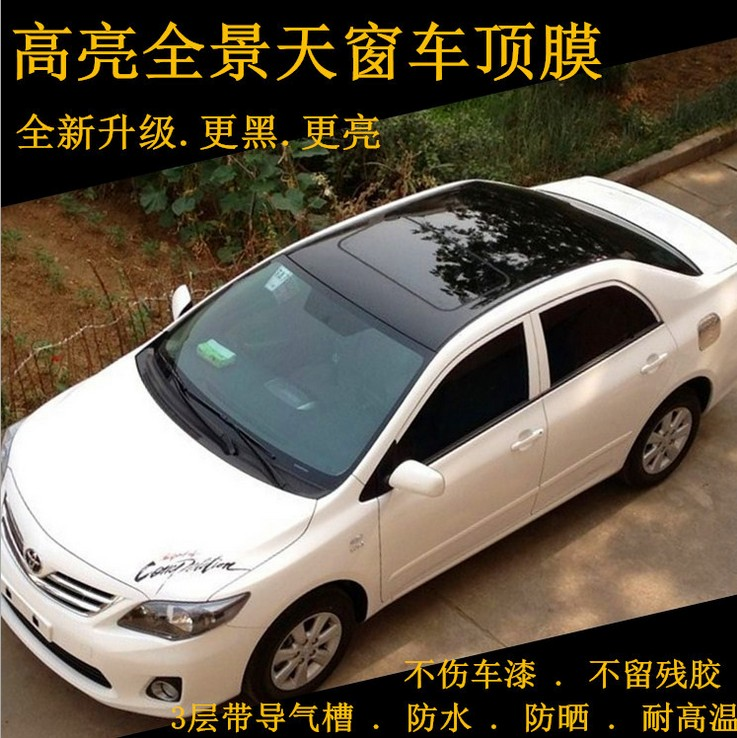 Car top film bright black film imitation panoramic sunroof roof film three layers of thick black modified decorative color car sunroof membrane