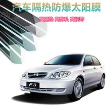 BYD F3 car film explosion-proof heat insulation film sunscreen privacy film solar film package construction