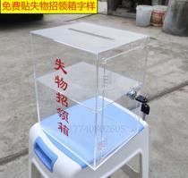 失物招领箱认领箱挂功德 捐款 亚克力爱心箱 透明有机玻璃箱