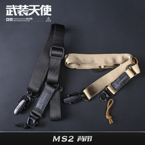 (MS2 strap) mission rope single point two-point tactical multi-functional quick-dismantling Jinming 9 generation QD softball.