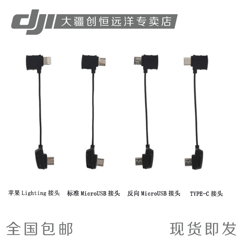 Dajiang DJI Royal 2MAVIC/AIR/PRO Remote Control Connection Accessories Apple Forward and Reverse USB Data Line