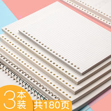 Loose-leaf paper substitute core B5 grid checkerboard 26 holes Xiaoqing Cornell A5 notebook 20 holes notebook diary core wrong question book can be disassembled for College Students