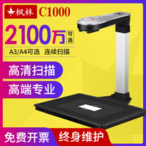 Fenglin high-speed camera high-definition scanner a3 fast continuous scanning does not open the book a4 machine Teaching booth Test papers Painting documents Bills documents Banks with high-speed high-speed scanner Professional office