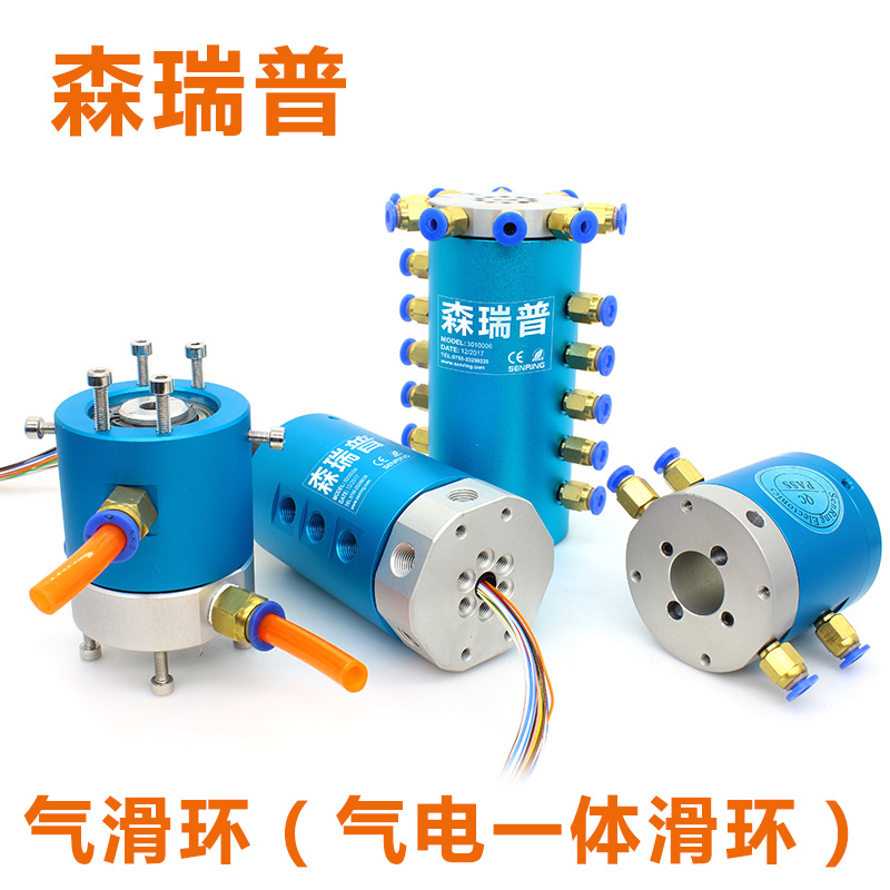 360 degree pneumatic rotating joint multi-path tracheal 10000-way joint gas road hydropower steam slide ring