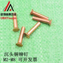 Shen Head Solid copper rivet Copper GB869 red Copper taper flat head solid rivet M3M4M5M6M8