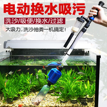 Mori Fish Tank Electric water Converter automatic pump suction fish will clean fish dung suction device pumping pump washing device