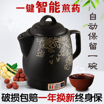 Electronic Chinese herbal medicine pot fried Chinese medicine kettle takes medicine casserole machine automatic cooking Chinese Medicine tank Stew Oracle Plug Electric Medicine pot