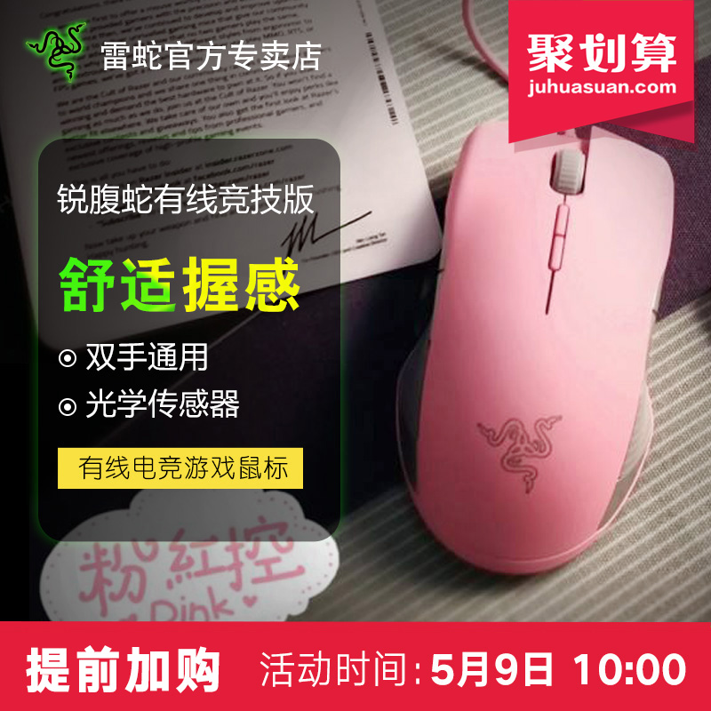 Razer Razer Rattle Racing Edition Wireless Wired E-sports Game Mouse Powder Crystal Series Jedi Chicken