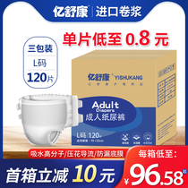 Yi Shu Kang adult diapers old people with diapers elderly non-pull pull pants men and women diapers L No. 120 tablets
