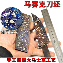 Mosaic Damascus knife billet Hand forged knife strip Nordic hunting knife Outdoor high hardness portable fruit knife