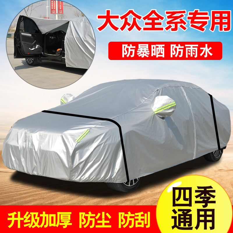 [The goods stop production and no stock]17/18 New Volkswagen Passat Tour View L Touan Ling Tour View Vehicle Clothing Cover Sunscreen and Rain Protection Thickening
