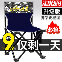 Outdoor folding fishing chair Art Students Mazar small stool portable backrest stool train without a small artifact
