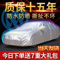 Buike Inland auspicious prospect Speed Teng Bora car cover sunshade cover cover sun protection and rain-proof thick general-purpose car clothing