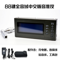 Century Movement 88 key adjustable professional Chinese version piano tuning Camera tuner full keyboard recognition