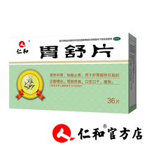 Renhe stomach Shu Tablets 36 boxes of clear heat and gastric acid pain mouth dry mouth bitter liver stomach depression hot stomach epigastric pain