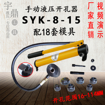 Hydraulic hole opener manual stainless steel hole punch portable drilling machine iron sink opening device free punch