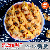 Zi Qi Zi Tong clam dry yellow clam dry clam meat dry clam dry 500g shellfish seafood dried light dishes