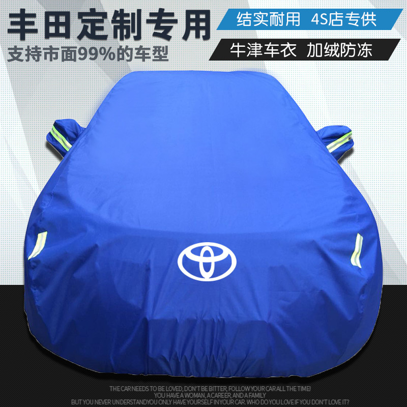 Car cover for camry, new Toyota RAV4 Corolla Rachel Viking Camry Prado Highlander sunscreen dustproof cover