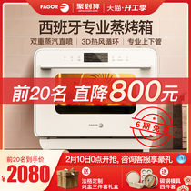 FAGOR Fagor steam oven smart all-in-one home desktop multi-function electric steam box steam oven combo