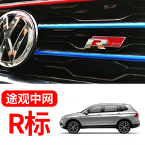 Volkswagen Tiguan modified network R Car standard side standard car stickers tail standard network standard exterior special interior accessories supplies