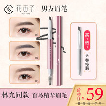 Flower and mist, eyebrow pencil, waterproof, sweat proof, natural and lasting.