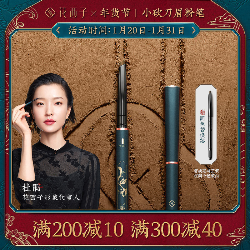 Huaxizi Ultrafine Machete Eyebrow Chalk / Eyebrow Pencil Waterproof, Sweatproof, Natural, Lasting, Not Easy to Smudge and Decolor Beginners