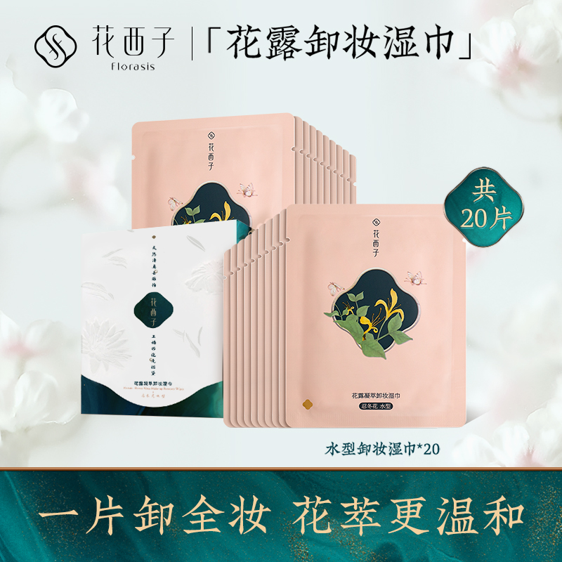 Huaxizi remove makeup towel wipes gentle non-irritating face deep cleaning disposable single-piece loading and unloading makeup water