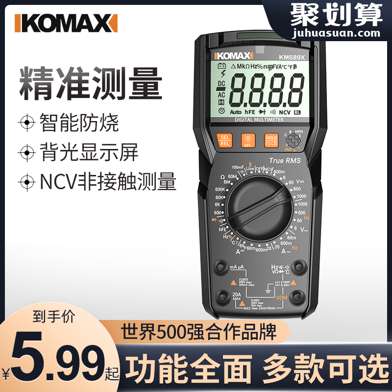 DT9205A meter digital high-precision service electrician automatic intelligent all-in-one meter small mini portable