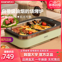 Korean Daewoo electric oven barbecue plate electric grill non-smoking barbecue grill home barbecue grill Network Red Korean barbecue pot