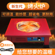 Baking furnace heater household energy saving speed hot winter roast fire square heating electric furnace indoor electric Furnace