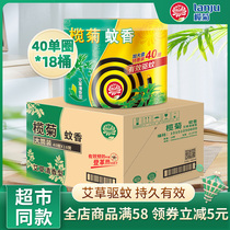 Lam chrysanthemum mosquito fennel fragrance type mosquito repellent household ring-scented baby mosquito fragrance whole wholesale 40 plates of 18 barrels