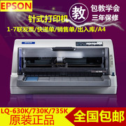 EPSON 630K 730K 730KII 735K express a single tax invoice replacing business tax with value-added tax(VAT) needle type printer