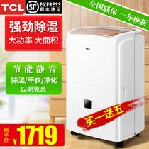 Tcl Pumping Wet Dehumidifier Home mute high power bedroom basement villa industrial Air dryer 25E