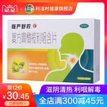 3 box 90 yuan) slow and strict lime compound green olive pharyngeal containing tablets 0.5g*60 sore throat pain