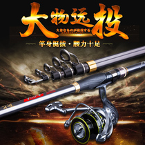 2018 new style far-cast Japan imported carbon pole fishing rod super hard 4.5 meters of cast rod fishing rod set