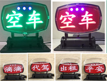 Empty lamp USB led taxi empty lamp empty license plate driving lamp safety lamp drip pull live taxi headlights