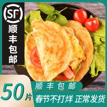 (SF) gu Shao Fang original main saisir gâteau famille Pack 50 petit déjeuner crêpes crêpes peau en gros