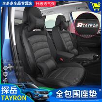 FAW VW chengyue подушки сидения полностью окружены четыре сезона универсальные чехлы для сидений chengyue украшения автомобиля модифицированные специальные подушки