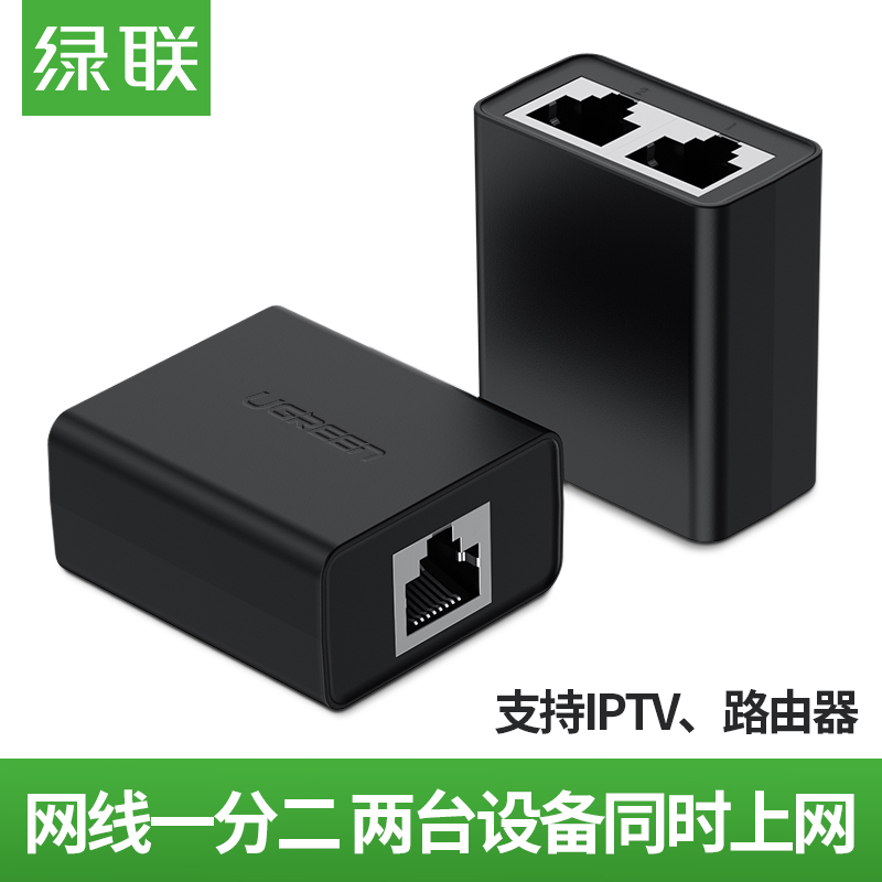 Green Network Cable Splitter one split two current connector for simultaneous Internet access IPTV broadband network three-way multi port