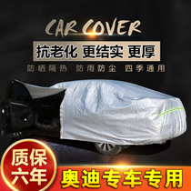 New Audi a4l a6l a8l Q3 Q5 Q7 A3 Sun-proof and rain-proof hood special-purpose thickened car cover
