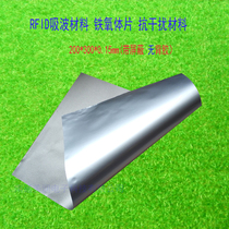 Shielding absorbing electromagnetic material electromagnetic noise absorbing material RFID electronic label anti-metal interference material