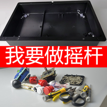 DIY rocker frame rocker shell game rocker panel arcade rocker panel rocker rocker outside box