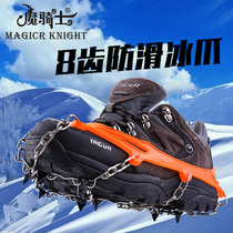 Anti-skid shoe sole of Magic Knight ice fishing shoe sheath snow paw mountaineering claw stainless steel ice-grabbing climbing equipment nail chain